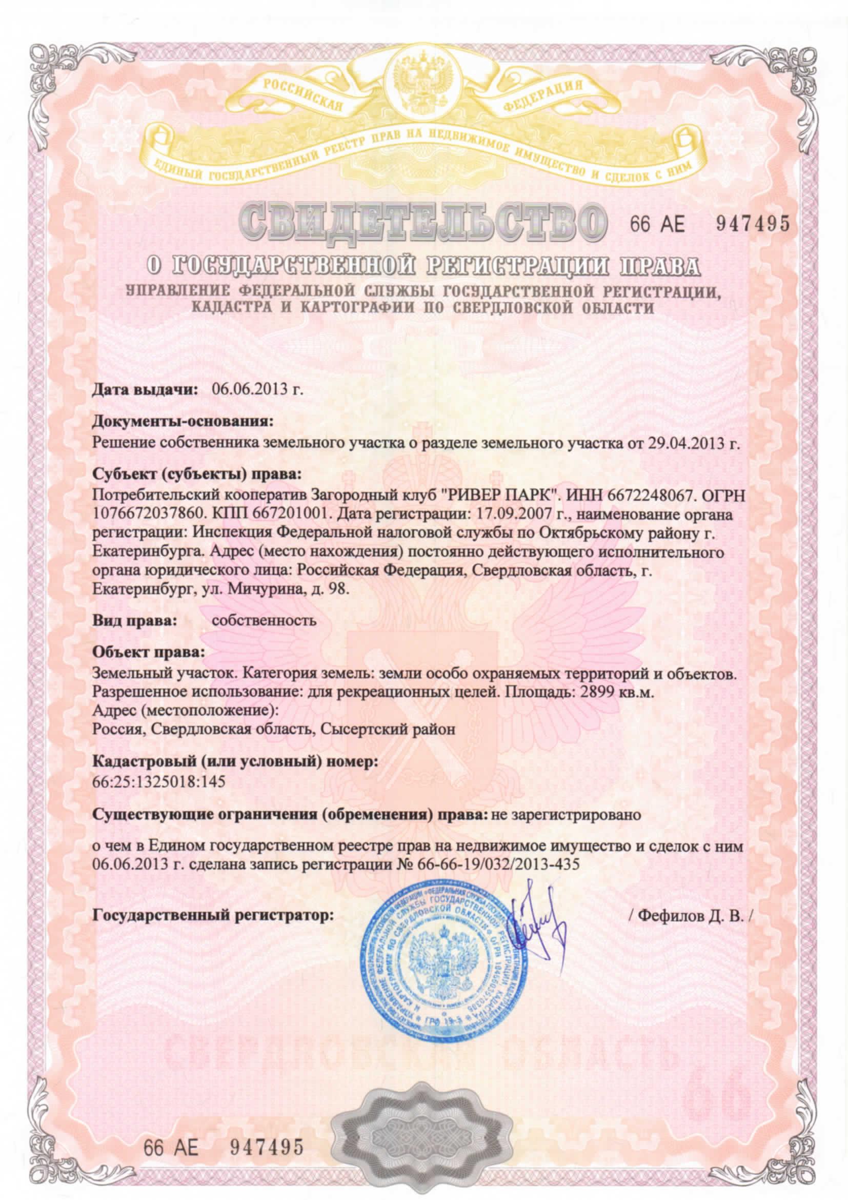 солнца регистрация прав собственности ипотека в московской области могу